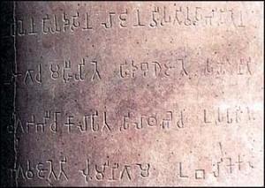Inscription Text